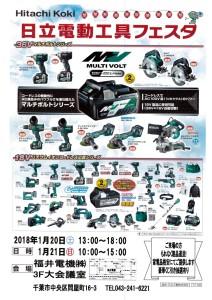 MX-2517FN_20180112_080303_01