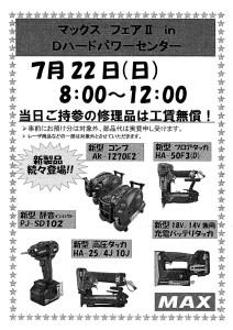 MX-2517FN_20180711_134332_01